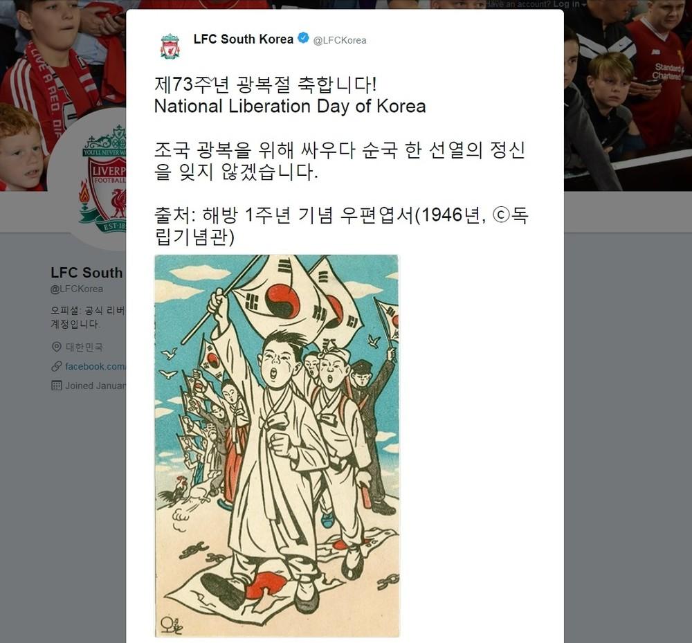 英リバプールFC、「日の丸踏み付け」画像が波紋 韓国語版ツイッターが投稿...現在は削除