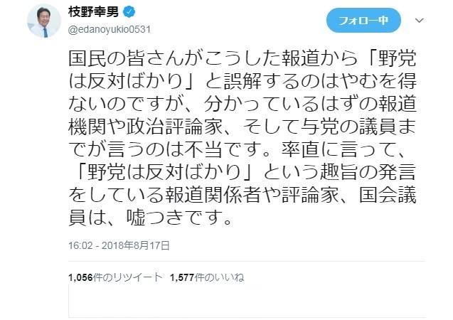 「野党は反対ばかり」と主張するマスコミや議員は「嘘つき」 立憲民主・枝野代表のツイートが波紋