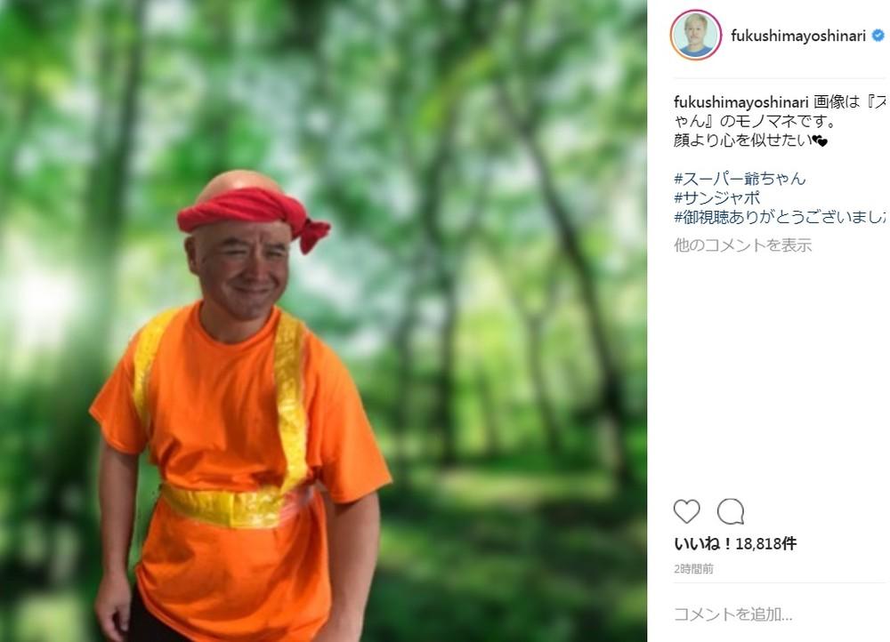 「2歳救出」尾畠さんを「お笑いネタ」に... 芸人モノマネに賛否