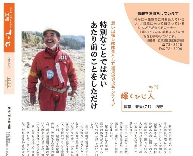 尾畠さんは、地元の大分県日出町の広報誌(2011年6月号)でも紹介された