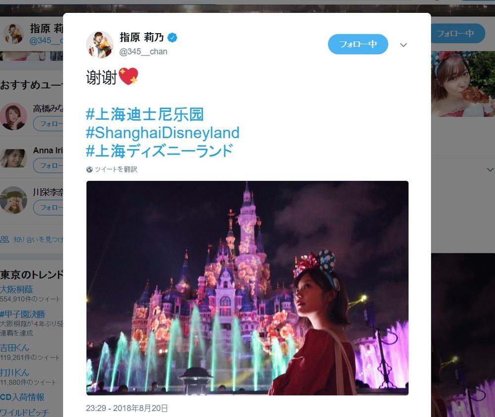 指原莉乃、「人生初めて!」の旅 若手メンバーと上海に「弾丸夏休み」