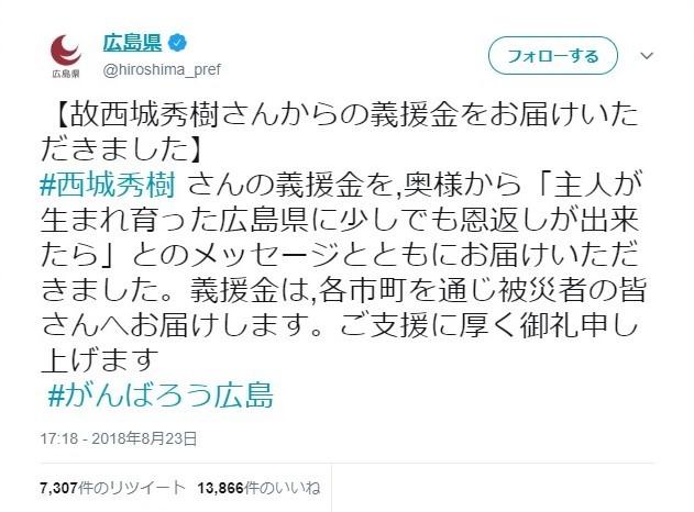 「故西城秀樹さんから義援金」 広島県の報告に「さいこー!」「感激!」