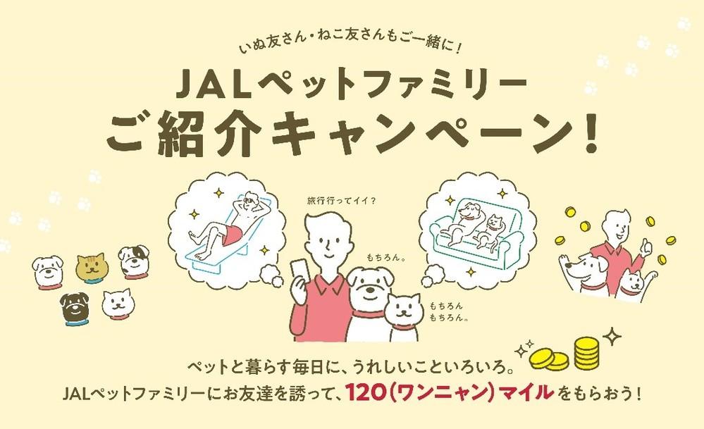「ペットとの旅行」でマイルがたまる JALがペットオーナー向けにキャンペーン
