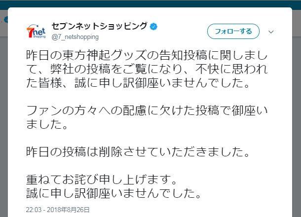 東方神起ファン「どうしてこんなに悲しいことを?」 セブン子会社が「平謝り」のワケ