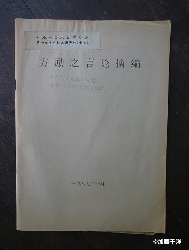 加藤千洋の「天安門クロニクル」(8)  1989年という「節目」(上) 「五四運動」70周年