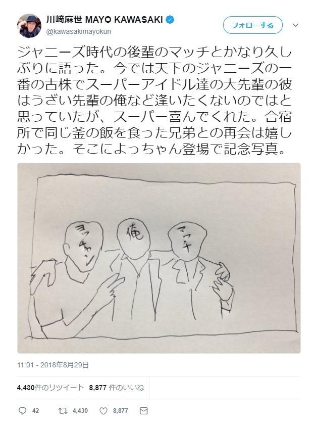 川崎麻世がマッチと再会 でもツイッター投稿には写真でなく...