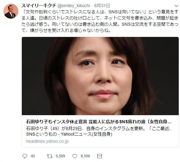 スマイリーキクチ、石田ゆり子SNS疲れに言及 賛同の声集まる