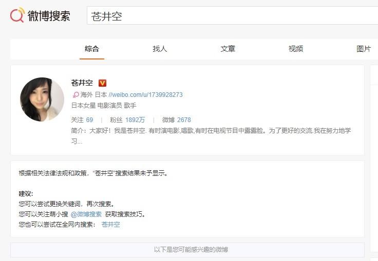 中国で人気の蒼井そら、当局が「要注意」? 微博検索で「表示できません」