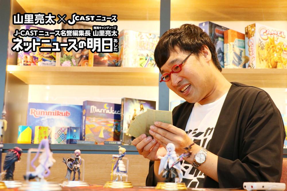 FGOボードゲーム「Fate/Grand Order Duel ―collection figure―」を体験するJ-CASTニュース名誉編集長の山里亮太(南海キャンディーズ)