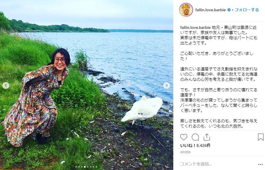北海道出身・バービー、道産子を「誇らしく思う」 大自然写真で故郷にエール