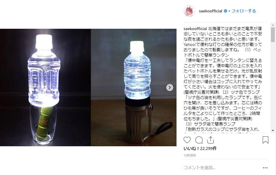 紗栄子、簡易ランプの作り方を拡散 ファン「検索してね、より助かる」