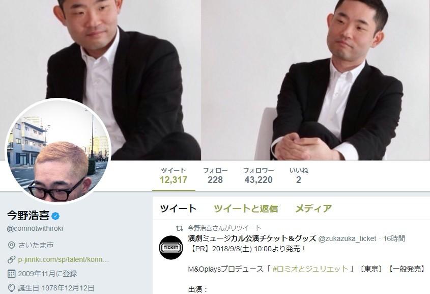 吉澤ひとみ事件でまた「相方」逮捕 元キンコメ今野に「かわいそう」の声続出
