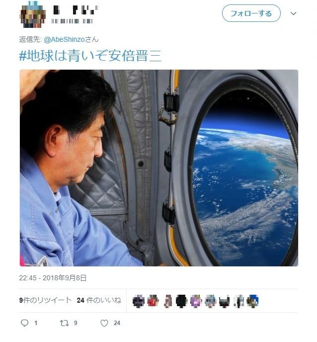 安倍首相、リプ欄が「クソコラ」だらけ ヘリ視察写真がおもちゃに