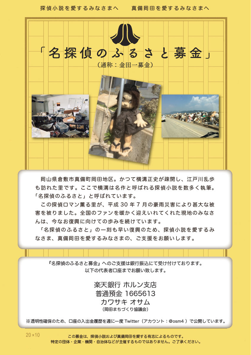 真備町「金田一募金」 「乱歩」から「スケキヨ」までが寄付を次々、大喜利状態に
