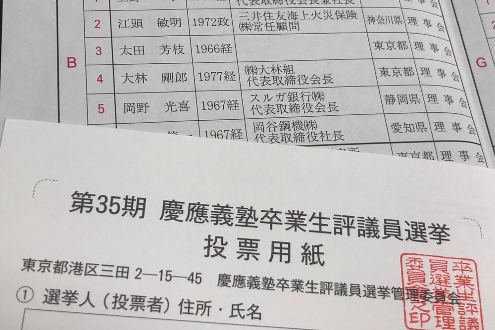 慶應「評議員選」候補にスルガ銀・岡野前会長 東電・清水氏の轍踏むのか