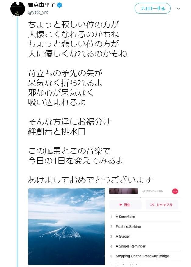 吉高由里子に「大倉忠義と破局」報道 あの意味深ポエムと「時期」が一致?