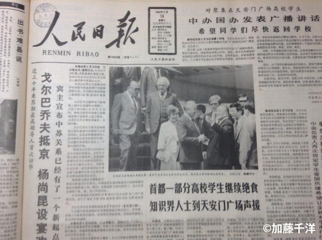 加藤千洋の「天安門クロニクル」(10) ゴルバチョフ訪中(下)首脳会談での機密暴露