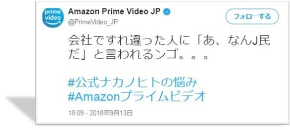 Amazonツイッター、「なんJ民」アピールも... 本家「ビジネス利用するなよ」