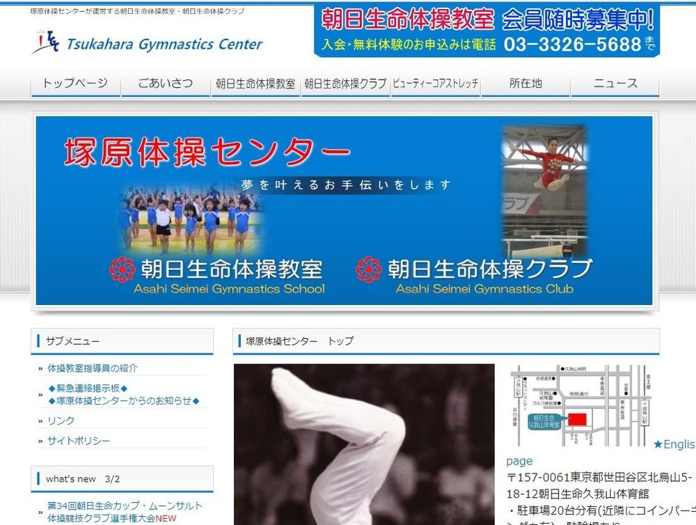 田中光監督に不安の声 結局、塚原本部長頼りか 体操界の人材難露呈