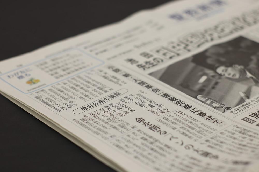 日本最長の新聞小説「新・人間革命」完結 作者・池田大作氏の近況は?