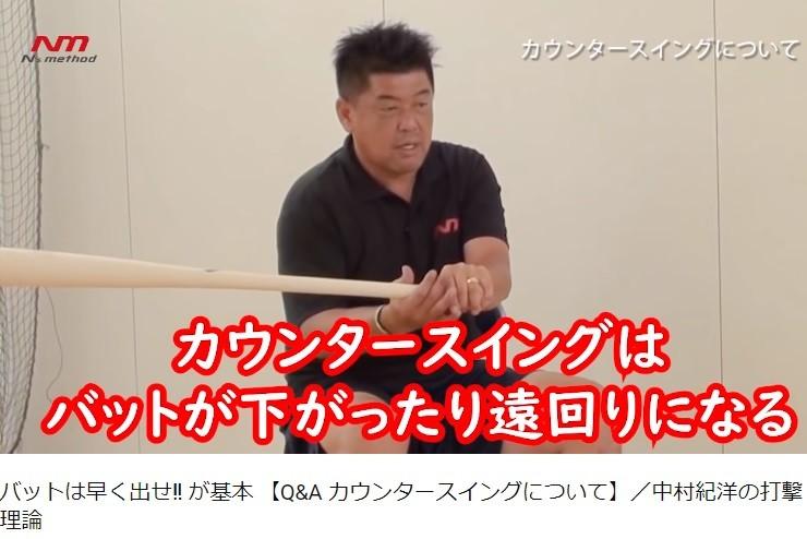阪神・大山の覚醒「中村ノリのおかげ」説 本人も「N's methodです」
