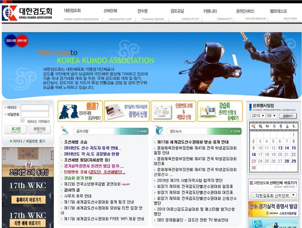 韓国、剣道世界大会決勝で「日本判定」主張 長年の「起源」論争が輪をかけ反発