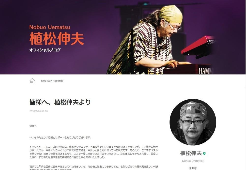 植松伸夫「休止」に及川眠子、Ryu☆らエール 「元気な復活を、祈るっ!」