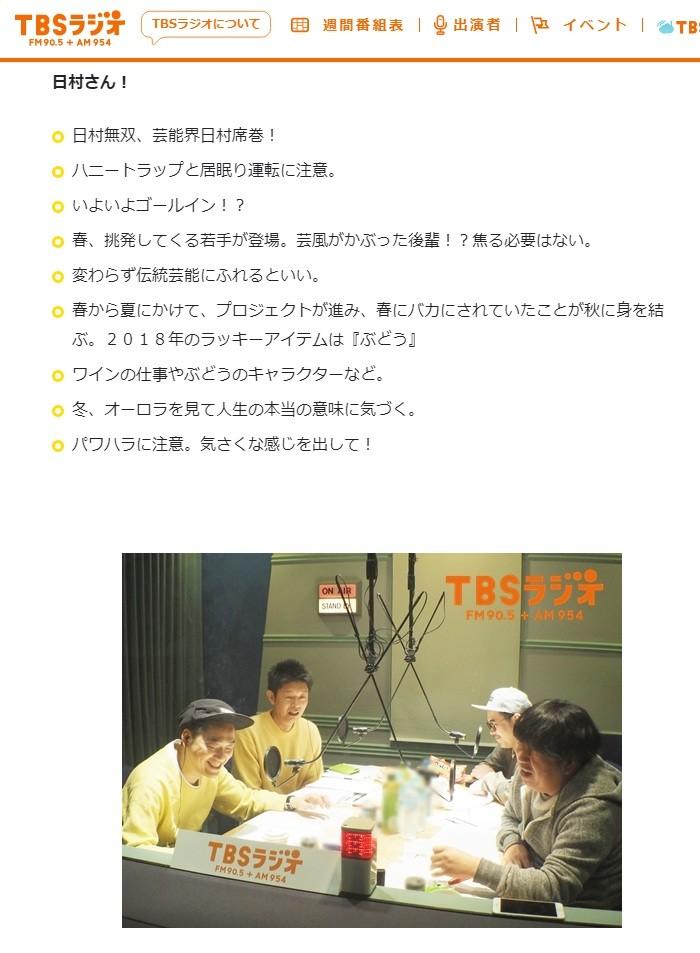 バナナマン日村に「ハニートラップ」予言 「淫行疑惑」半年以上前にラジオで・・・