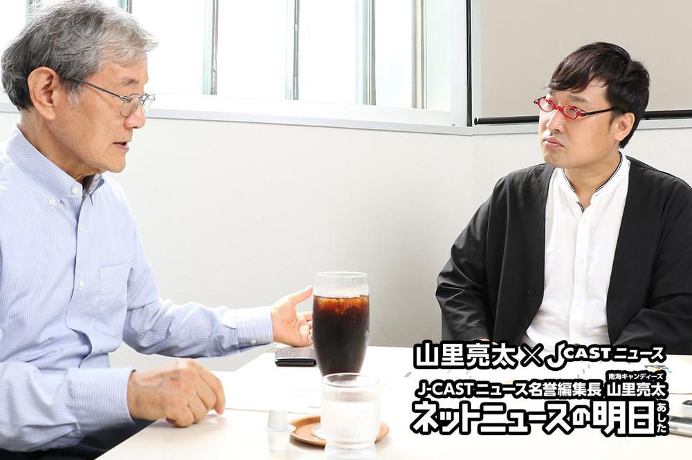 憲法学者の戸松秀典氏(左)と、J-CASTニュース名誉編集長の山里亮太(南海キャンディーズ)