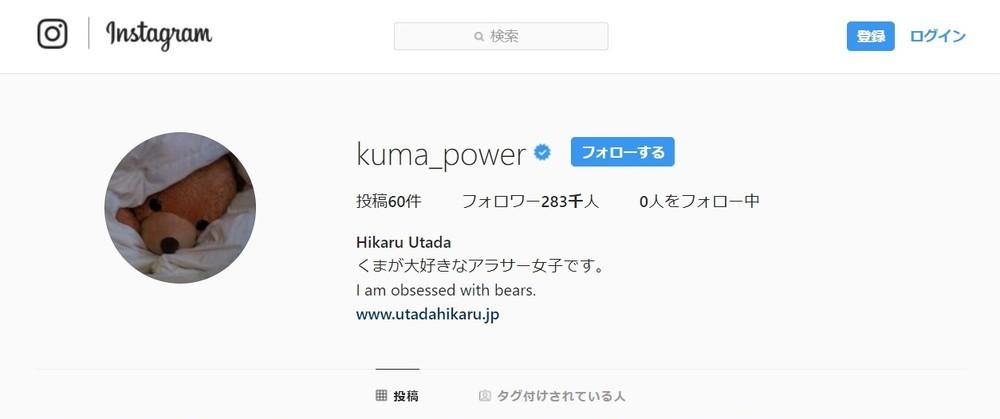 宇多田ヒカルのインスタに認証ついた! 2日前には「いつまで経っても...」とボヤキ