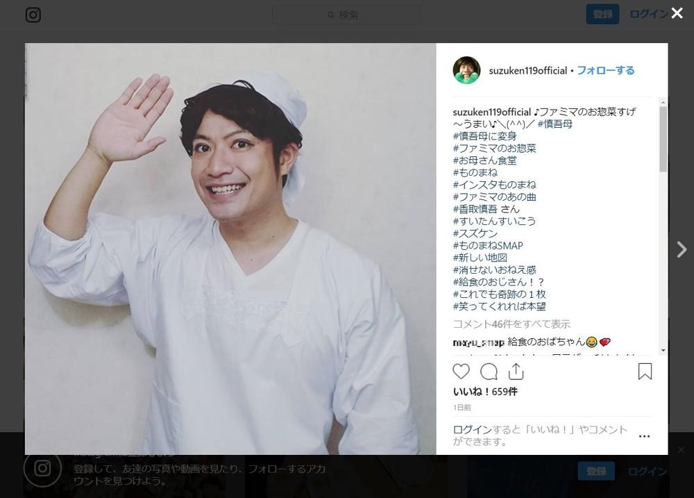 ものまねSMAPのスズケンが「慎吾母」 ファン「絶対やってくれると」