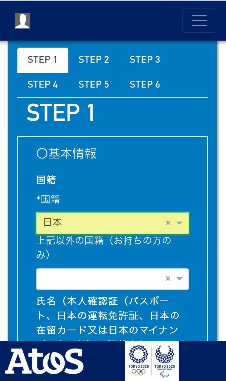 東京五輪ボランティアの応募フォーム「悪戦苦闘」の声続出 組織委「改定は予定していない」