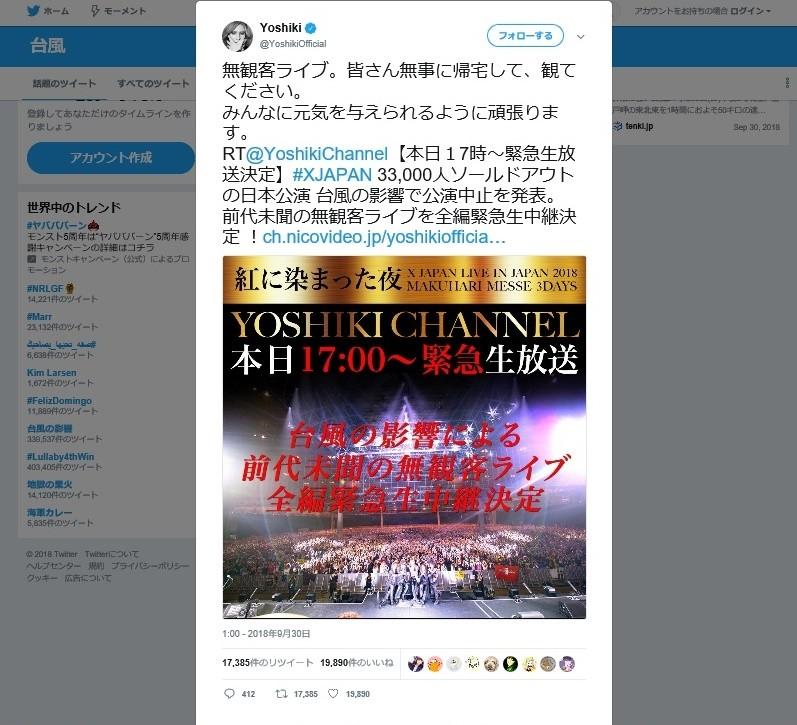 X JAPAN、在日ファンク...台風中止で「ネットライブ」も 粋な計らいにファン感激