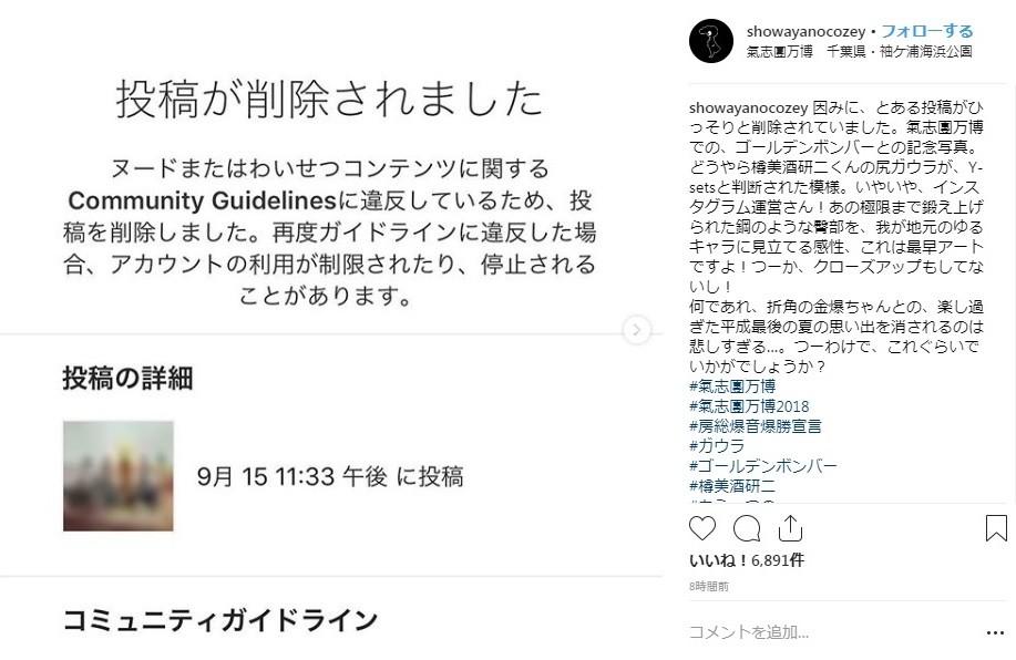 氣志團・綾小路翔、インスタ運営に不満 金爆・樽美酒の「アート写真」削除で