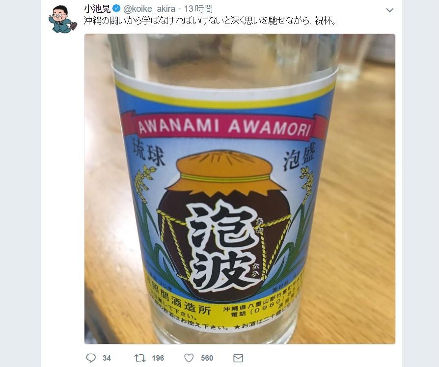 沖縄・玉城氏勝利の祝杯は「あのレア泡盛!」 共産・小池氏