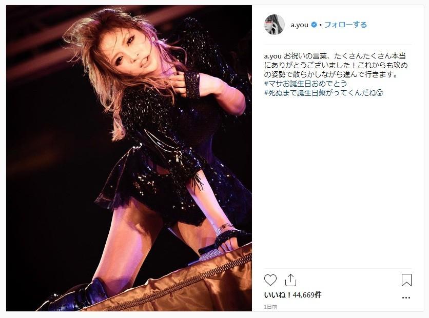 浜崎あゆみ、40歳誕生日に「散らかしながら進む」 ファンから賛否様々な声が...