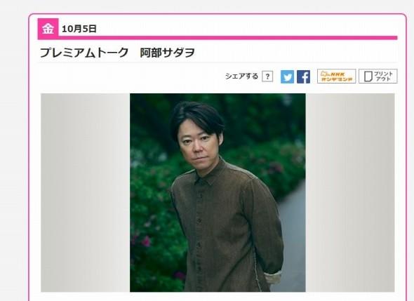 阿部サダヲ、「あさイチ」の芸名トークで困惑 「阿部定事件」NHKじゃ話せない?