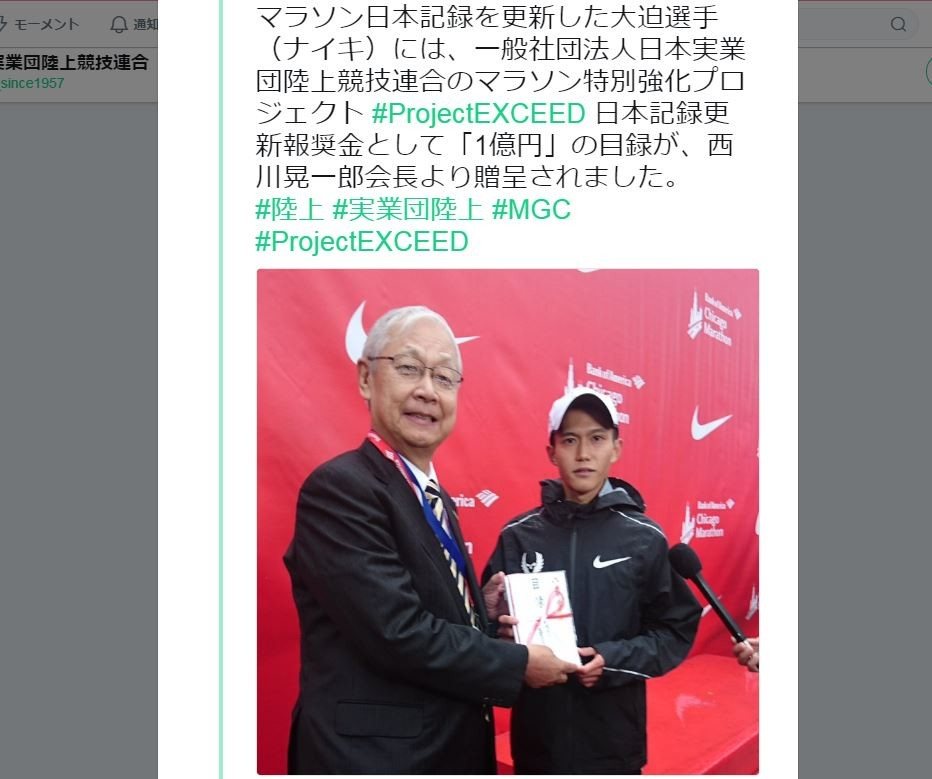 マラソン大迫の日本新快挙に「資金大丈夫?」 今年2度のボーナス1億円