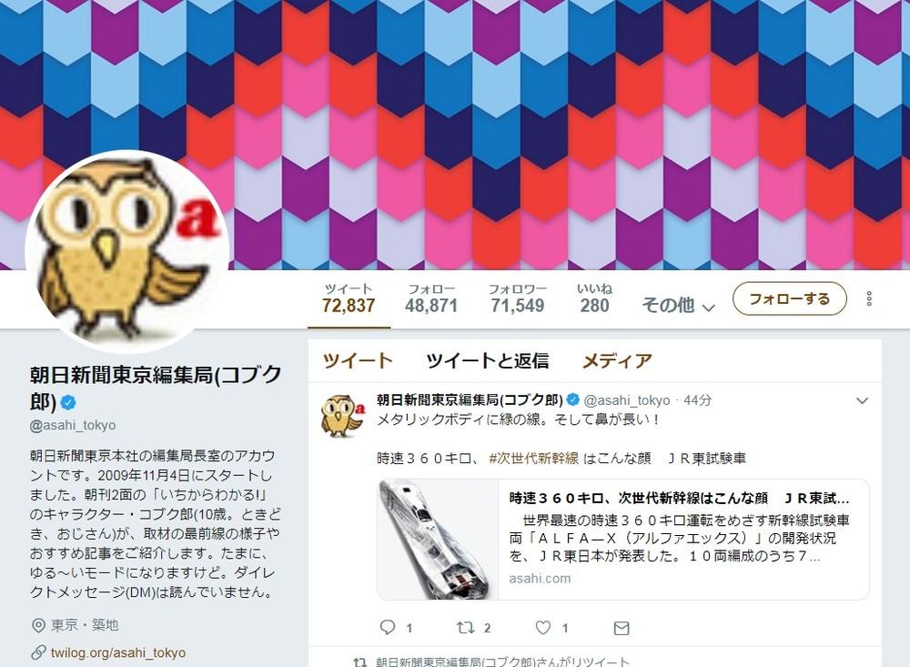 朝日新聞ツイッター「既婚者は魅力的なんだもの!」 不倫記事シェアのてん末、広報に聞いた