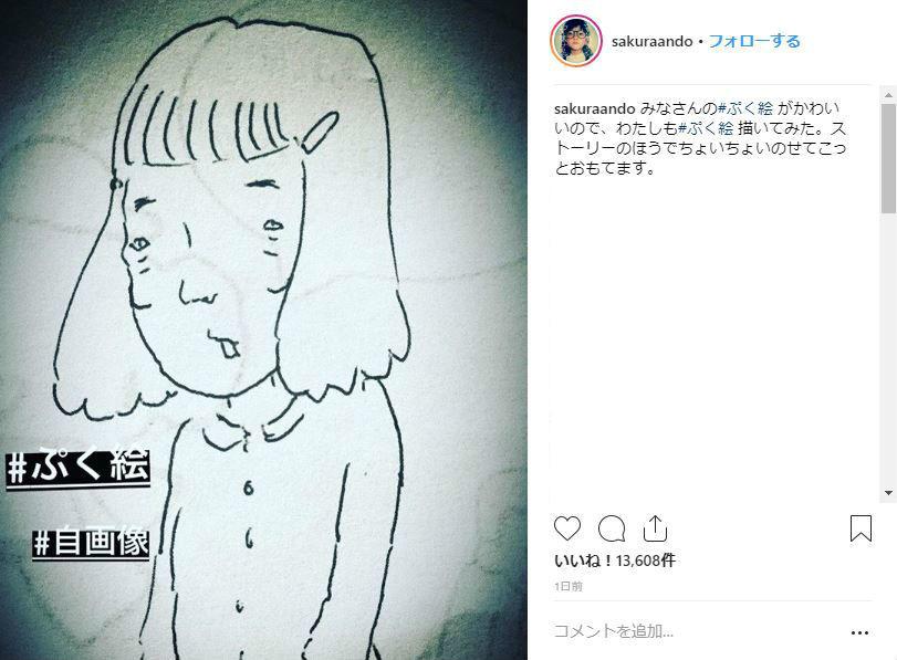 安藤サクラの画力にファン驚き 「ぷく絵」に自ら参戦...でも「怖い」!?