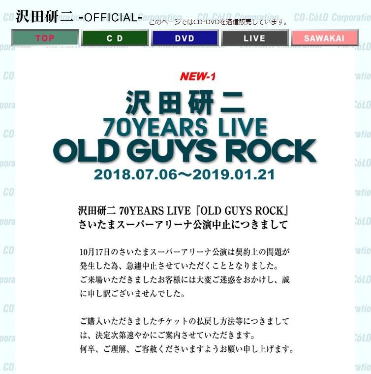 沢田研二は「土下座」されてもイヤだった ライブ突然中止で説明した理由
