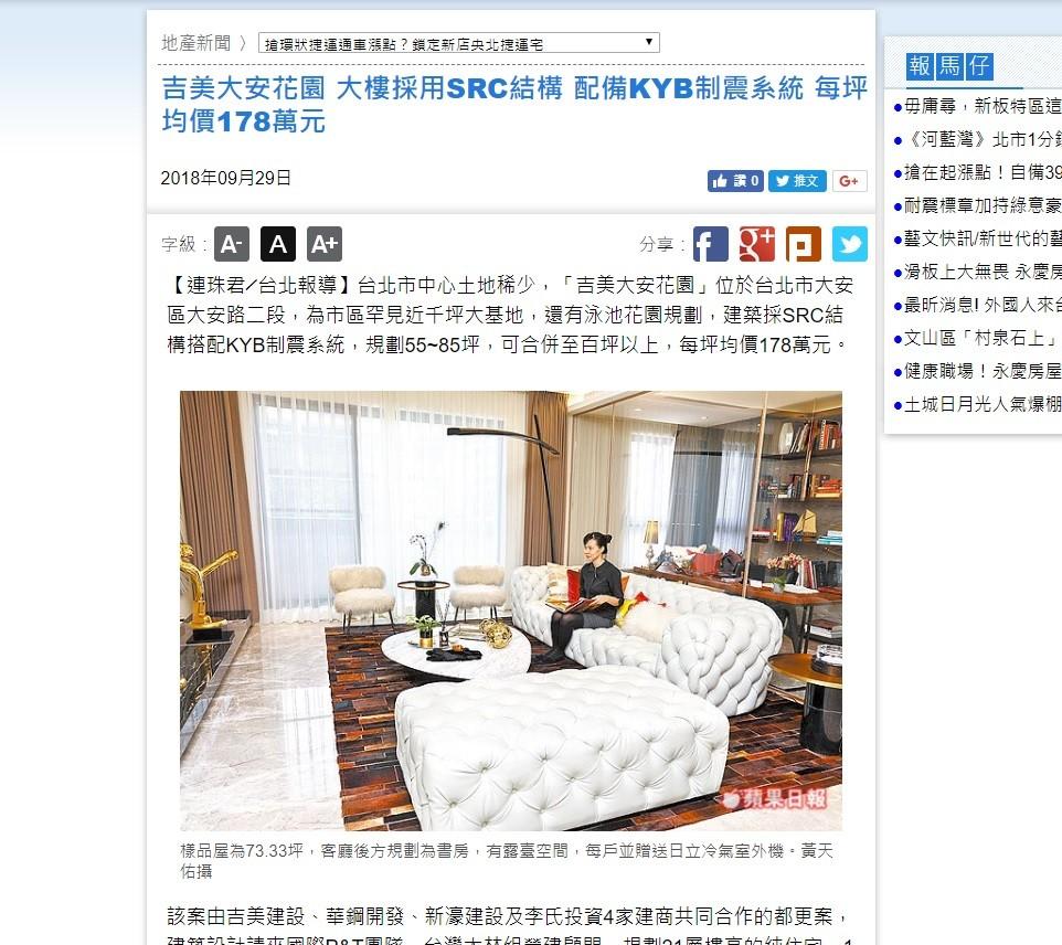 KYB問題、台湾にも激震 有名タワマンが複数採用、連日報道続く