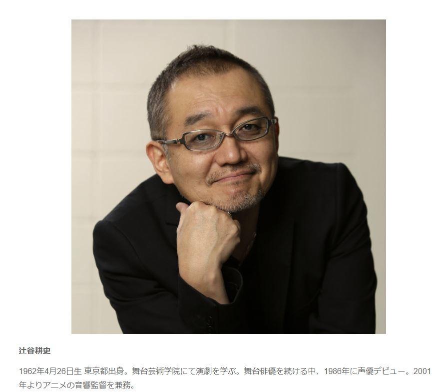 辻谷耕史さん、56歳で急死 声優仲間らが続々と追悼