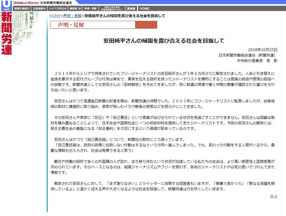 安田純平さんめぐり激論 ネット「自己責任」VSジャーナリストから続々「擁護」