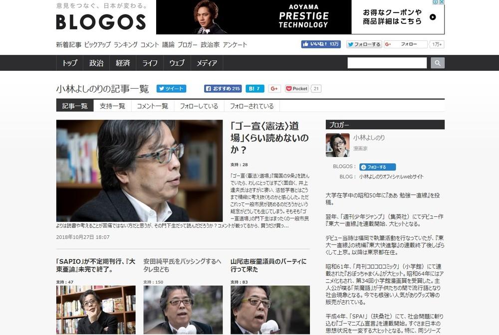 小林よしのり、前澤友作、三浦瑠麗...やまない著名人の安田さん擁護の根拠