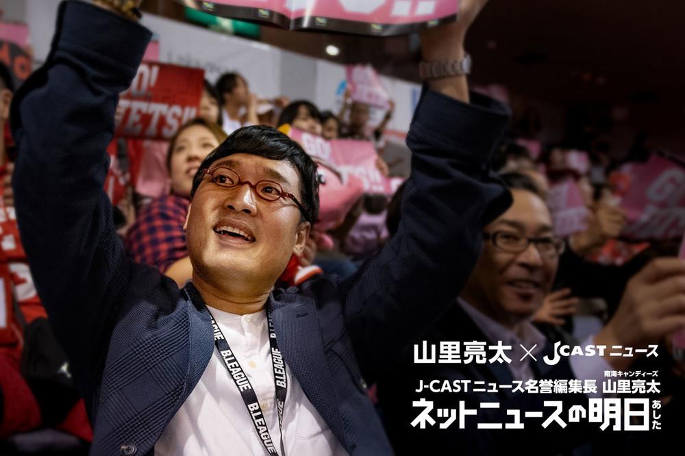 山里亮太編集長「Bリーグ」観戦レポ 「アイドルのライブ前の高揚感とそっくりだ」