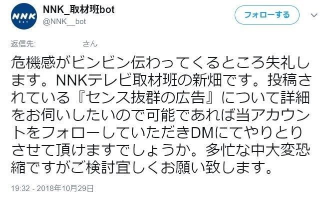「NNKテレビ取材班の新畑です」 取材を申し込みまくるも取材しないアカウントが登場、「NHKから苦情は?」と聞いてみた