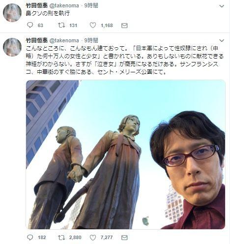 竹田恒泰氏、慰安婦像ツイート後に「鼻クソの刑を執行」と投稿