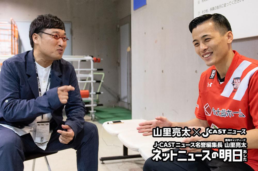 富樫勇樹選手(右)と、J-CASTニュース名誉編集長の山里亮太(南海キャンディーズ)(左)