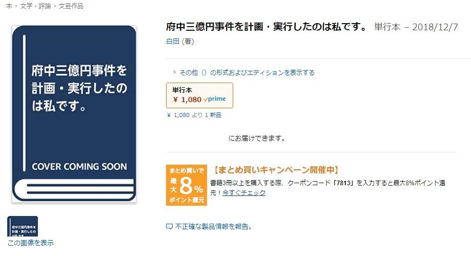三億円事件「真犯人の告白」まさかの書籍化 小説?ノンフィクション?出版社の見解は